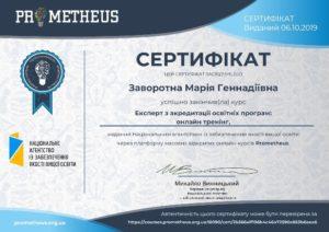 2019-10-12_Навчання викладвчів_Сетифікат_Заворотна