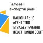Затверджено склад ГЕР НАЗЯВО з галузі знань 17 «Електроніка та телекомунікації»