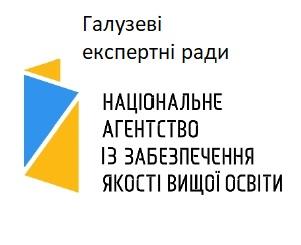 Утвержден состав ГЭС НАЗЯВО в области знаний 17 «Электроника и телекоммуникации»