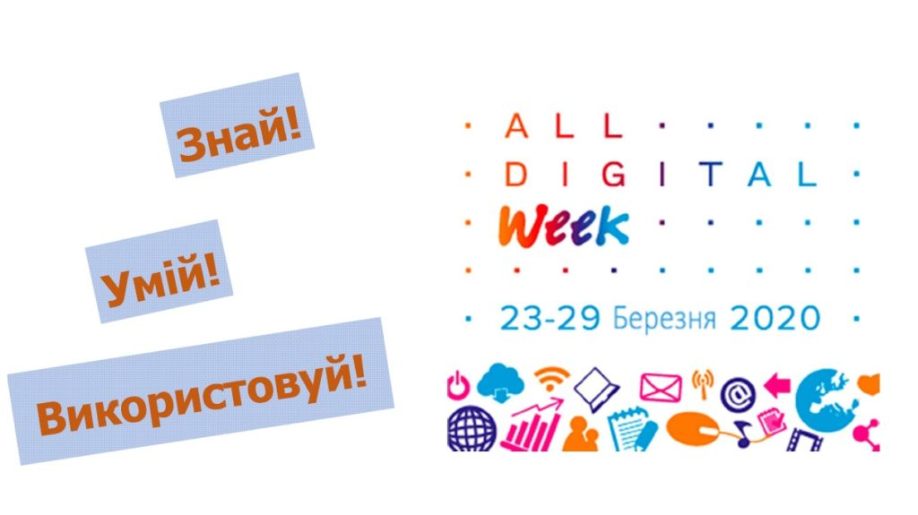 The MTS department has joined the European initiative All Digital Week