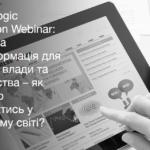 GlobalLogic Education Webinar: Цифрова трансформація для бізнесу, влади та суспільства – як потрібно змінюватись у сучасному світі?