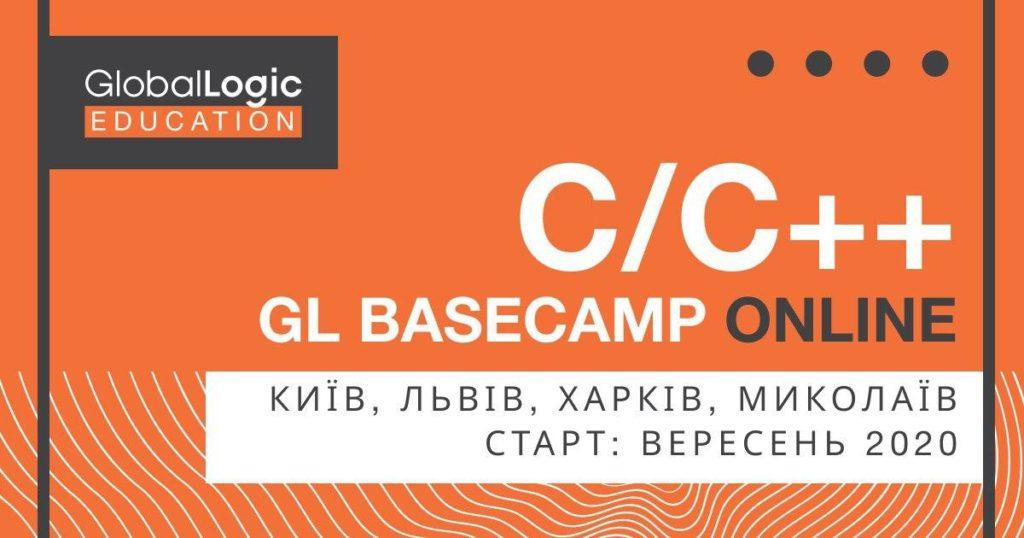 Стартует регистрация на онлайн C/C++ GL BaseCamp