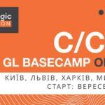 Стартує реєстрація на онлайн C/C++ GL BaseCamp