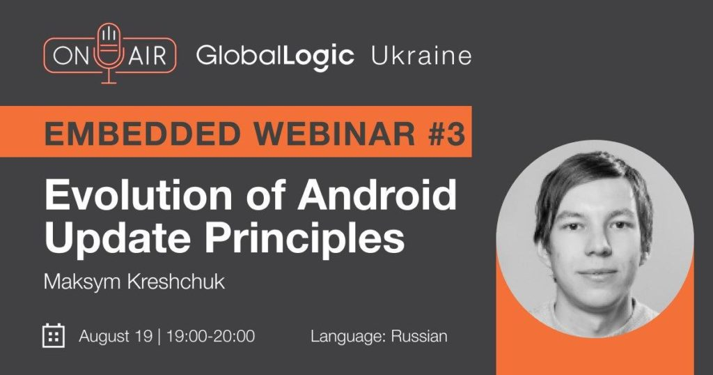 "Приєднуйтеся до Embedded-вебінару ""Evolution of Android Update Principles"""