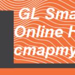 GL Smart City Online Hackathon стартує у вересні
