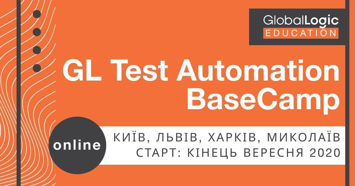 GlobalLogic invites students to GL Test Automatin BaseCamp