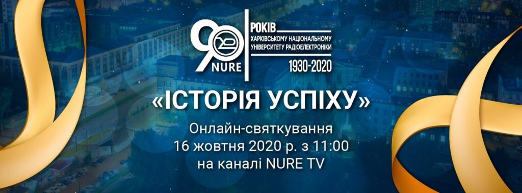 """Online celebration """"90th anniversary of KNURE. Success story"""""""