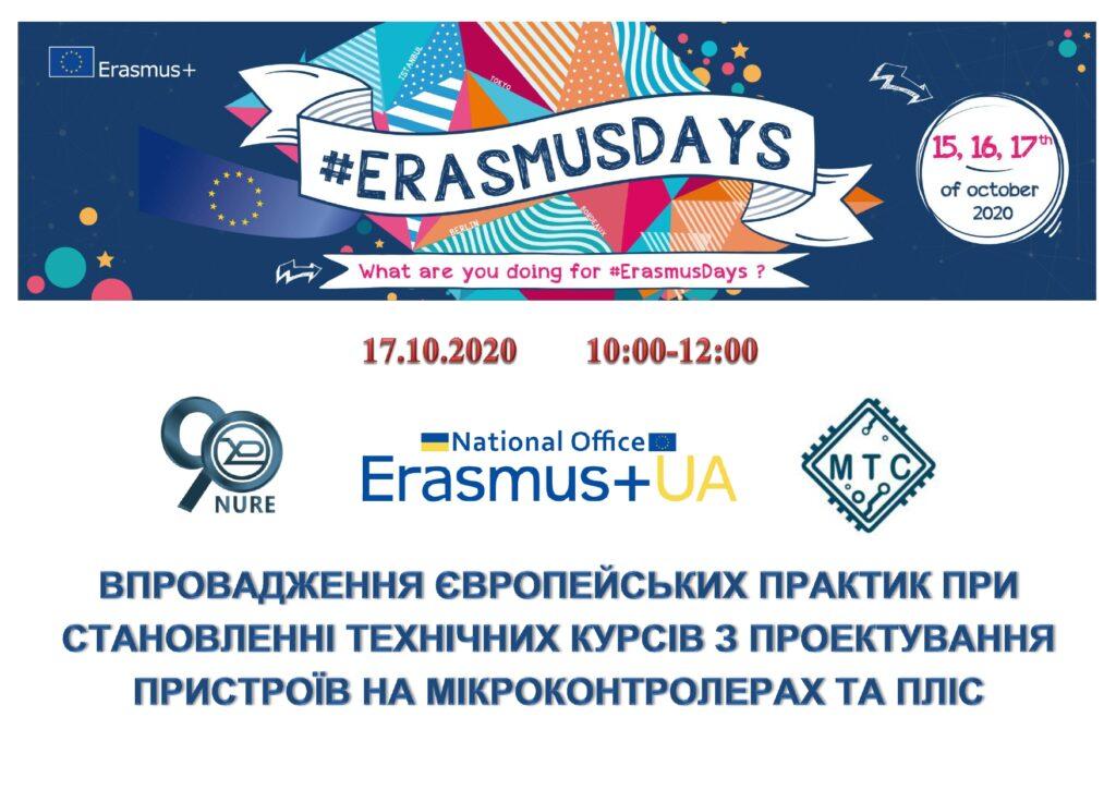Webinar of the MTS department within the framework of ErasmusDays 2020