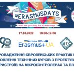 Webinar of the MTS department within the framework of ErasmusDays 2020
