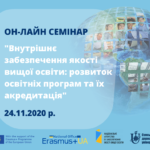 """Participation in the online seminar """"Internal quality assurance of higher education: development of educational programs and their accreditation"""""""