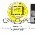 """Employees of the MTS Department took part in the XII International Scientific and Methodological Conference """"Modern Education – Accessibility, Quality, Recognition""""."""