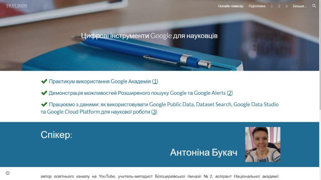 Сотрудники кафедры МТС приняли участие в онлайн-семинаре «Цифровые инструменты Google для ученых»