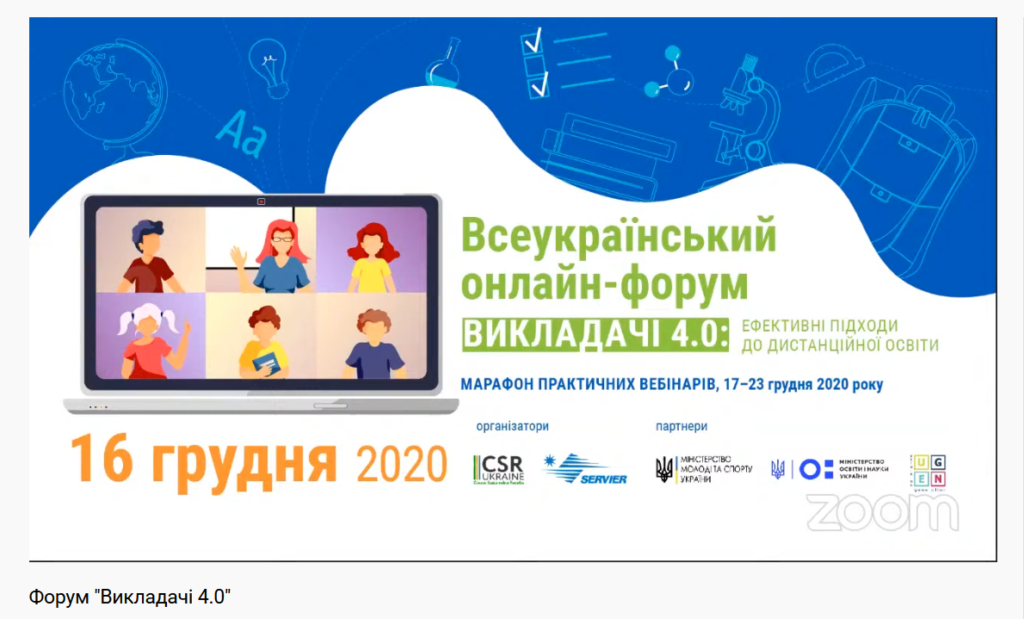 """Participation in the all-Ukrainian online forum """"Teachers 4.0: effective approaches for distance education"""""""