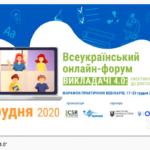 Участие во всеукраинском онлайн-форуме «Преподаватели 4.0: эффективные подходы для дистанционного образования»