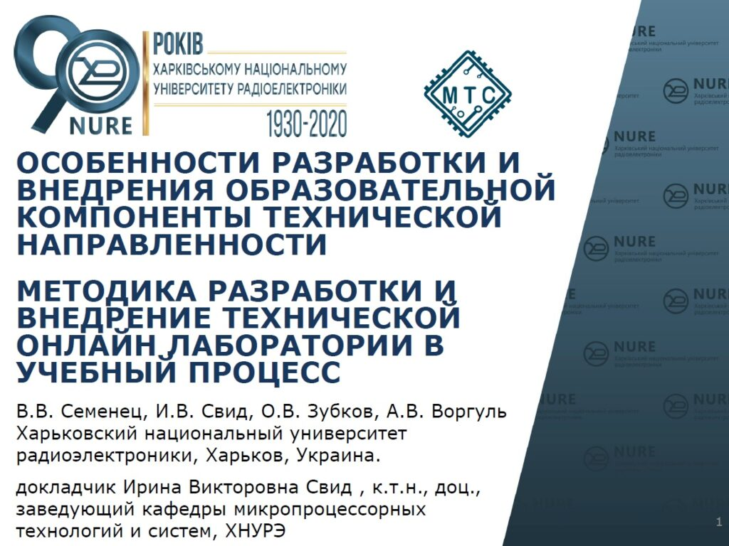 "Participation in the X International Conference ""Higher Technical Education: Problems and Ways of Development"""