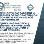 """Participation in the X International Conference """"Higher Technical Education: Problems and Ways of Development"""""""