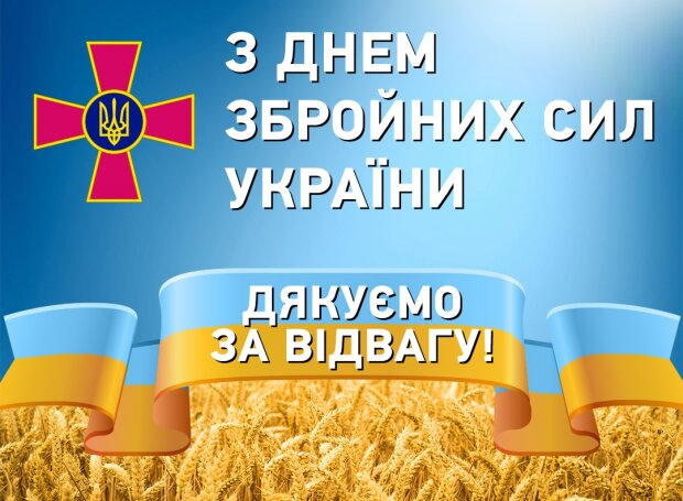 Congratulations on the Day of the Armed Forces of Ukraine