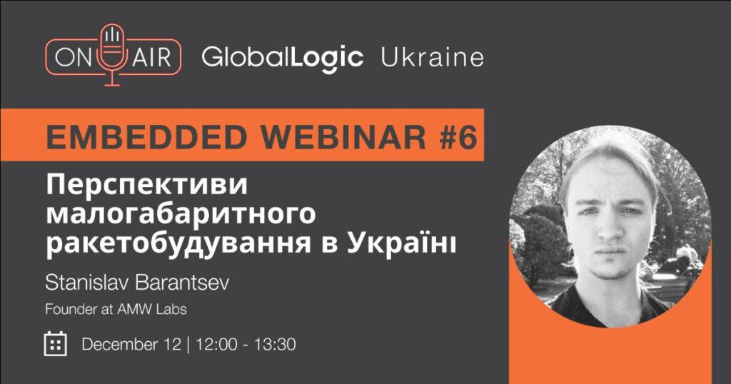 """Embedded Webinar # 6: """"Prospects for Small-Scale Rocket Building in Ukraine"""""""