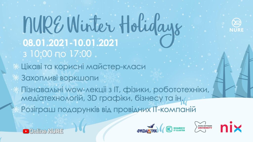 NURE Winter Holidays 2021