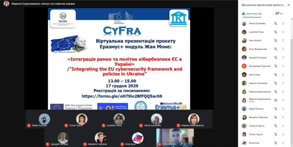 """Participation in the presentation of the Erasmus project + Jean Monnet module """"Integration of EU cybersecurity framework and policies in Ukraine"""""""