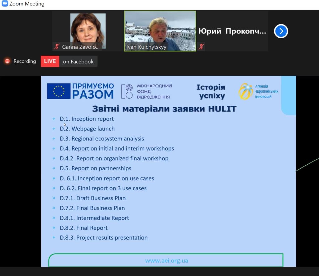 """10 лютого відбувся вебінар """"Як створити в Україні цифровий інноваційний хаб у відповідності до європейської концепції DIH (Digital Innovation Hub)"""""""