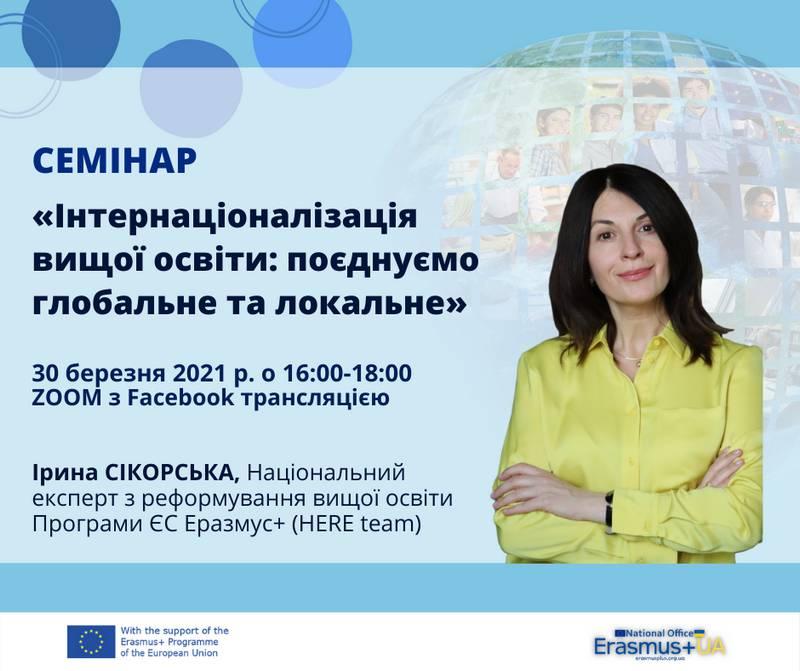 Участие в онлайн-семинаре «Интернационализация высшего образования: сочетаем глобальное и локальное»