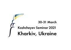 Запрошуємо усіх охочих взяти участь у Міжнародній науковій конференції-семінарі