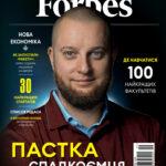 """Факультет ХНУРЕ увійшов до ТОП-10 за версією журналу """"Forbes"""""""