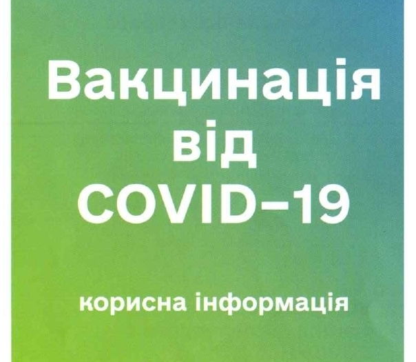 Vaccination information from COVID-19